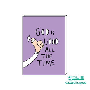 설교노트 02.God is good all the time