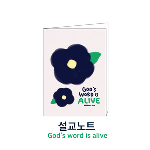 설교노트 01.God's word is alive